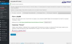 Интеграция WordPress и phpBB с помощью WP-United