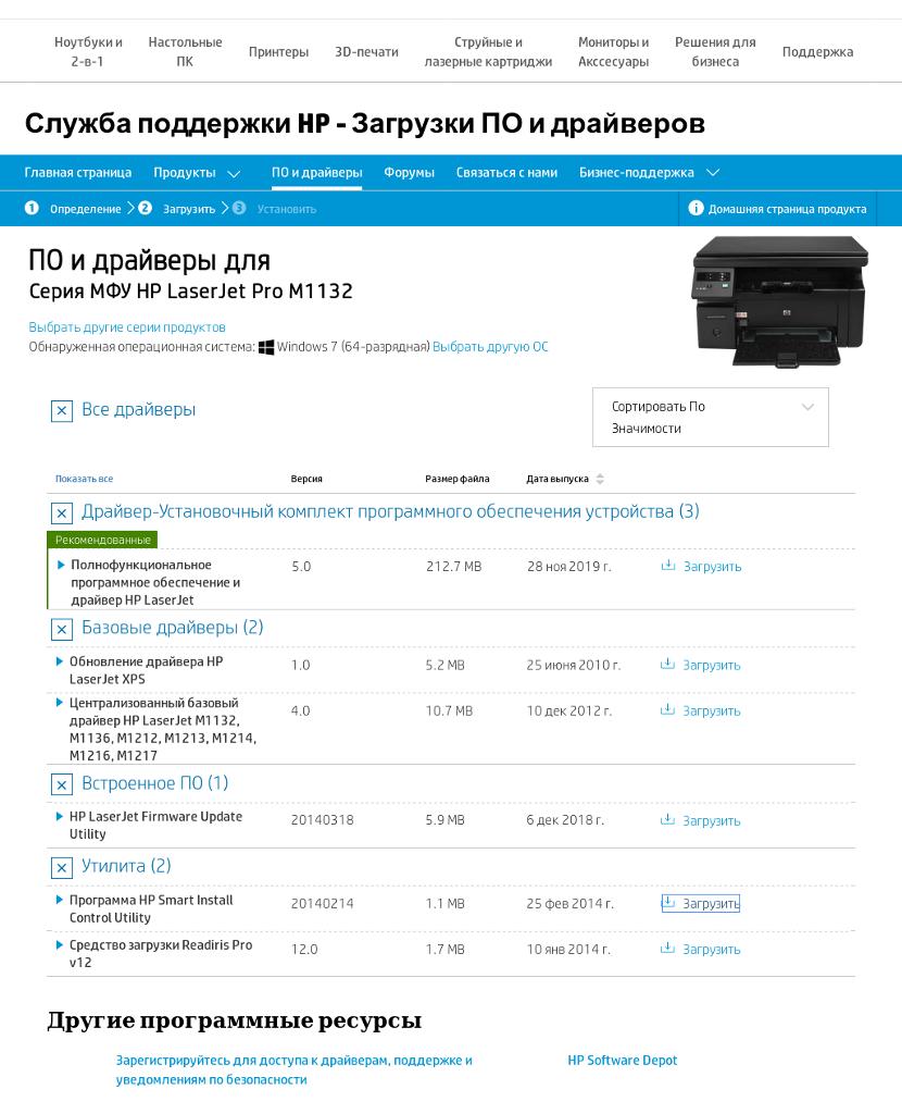 Принтер определяется как USB